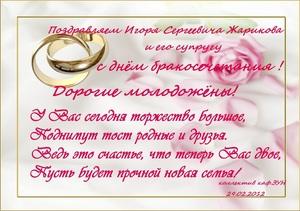 Короткий тост поздравление на свадьбу