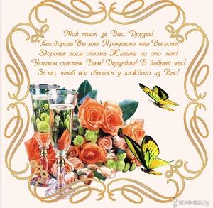 Поздравления с юбилеем в стихах. Поздравления с 60-летием