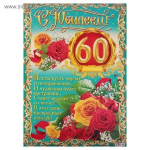 Поздравление короткие с 50 годами