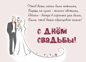 Поздравление на свадьбу шуточные короткие