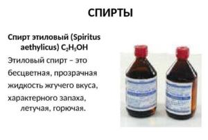 Спиртосодержащие препараты