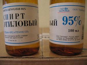Этанол медицинский 95 можно ли пить