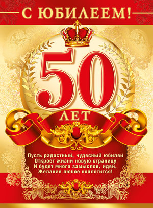 Душевное поздравление мужчине 50 лет