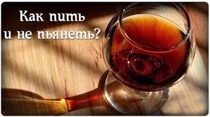 Способы пить и не пьянеть